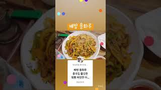 배방 용화루 중국집 쫄깃한 짬뽕 짜장면 아산 공수리 맛…