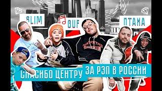 Спасибо Центру за рэп в России (0+)