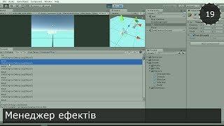 Unity3D Українською. Моя RPG. Менеджер ефектів та його інтеграція з персонажем