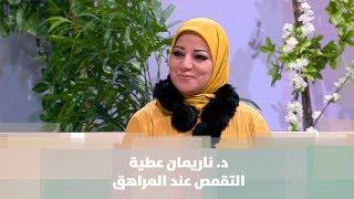 د. ناريمان عطية - التقمص عند المراهق