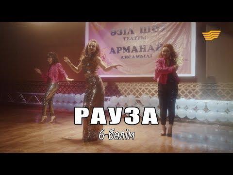 «Рауза» телехикаясы. 6-бөлім / Телесериал «Рауза». 6-серия