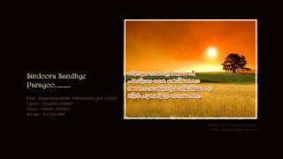 Video Sindoora Sandhye Parayoo......Deepasthambham Mahashcharyam (1999) download MP3, 3GP, MP4, WEBM, AVI, FLV September 2018