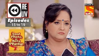 Weekly Reliv - Saat Phero Ki Hera Pherie - 19th March to 23rd March 2018 - Episode 15 to 19