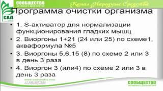 Т. Севостьянова. Антипаразитарная программа (№25 - морозник кавказский) (29.12.2016)