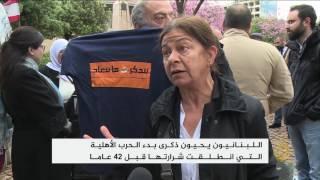 ملف المفقودين يسيطر على ذكرى الحرب الأهلية اللبنانية