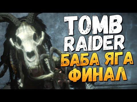 Rise of the Tomb Raider - Прохождение игры на русском (XBox One)