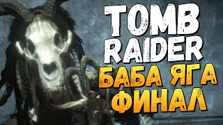 Rise of the Tomb Raider: Баба Яга. Финальный Босс #3
