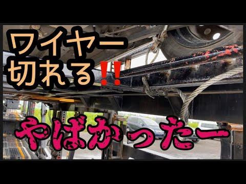 【トレーラー】キャリアカー ワイヤー切れる‼️車が落ちる…💦ワイヤー取り替え(^^) #トレーラー #キャリアカー #アクシデント