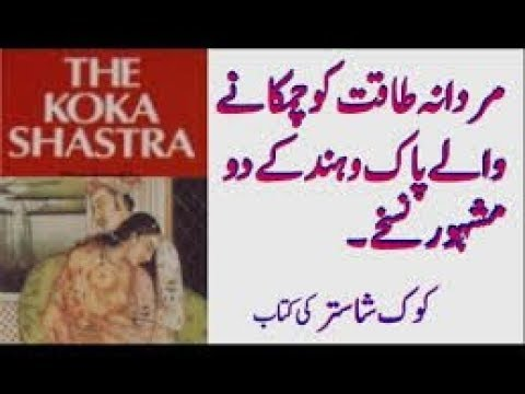 Maha Koka Shastra With Picture Pandit Koka Ram Book In Urdu   Desi Dawakahna