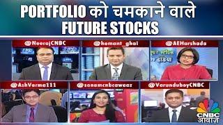 Portfolio को चमकाने वाले Future Stocks | Future Stocks Of India |  CNBC Awaaz