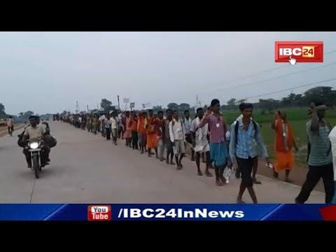 Bastar News CG: आठ सूत्री मांगों को लेकर सैकड़ों किसानों की पदयात्रा