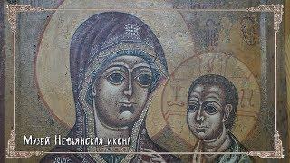 Музей Невьянской иконы | Ройзман