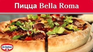 Пицца Bella Roma