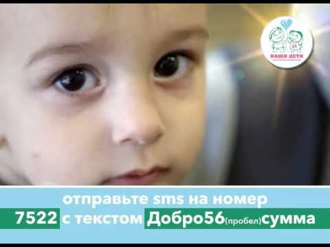 """Благотворительный фонд """"НАШИ ДЕТИ 56"""" отправь СМС помоги детям!"""