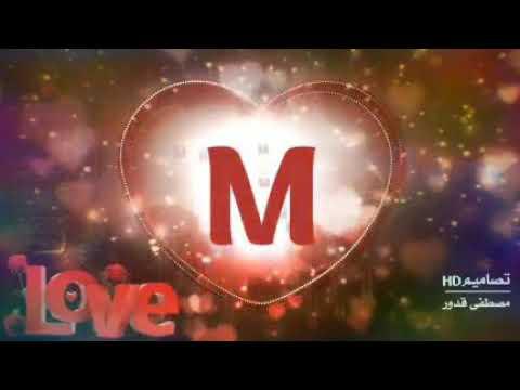 حرف M لعشاق هذا الحرف مع اغنية يا أول حب Youtube