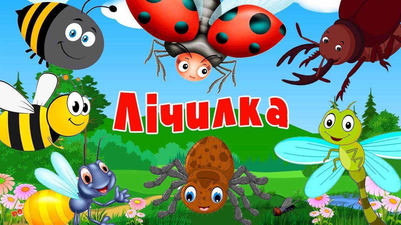 Лічилка - розвиваючі мультфільми українською