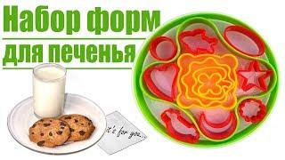 Набор форм для печенья большой (Харьков)
