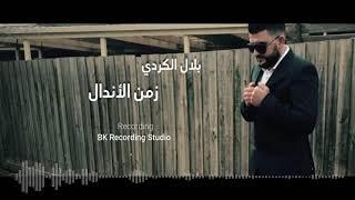 Zaman Al Andal Bilal el kerdi زمن الاندال بلال الكردي