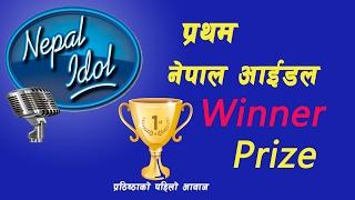 Nepal Idol 2073 |  प्रथम पुरस्कार   | Winner Prize