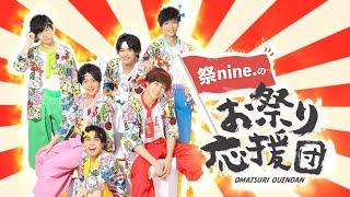 お祭りバラエティ『祭nine.のお祭り応援団』#3