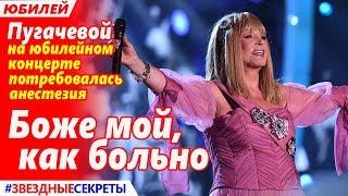 🔔 Боже мой, как больно: Пугачевой на юбилейном концерте потребовалась анестезия