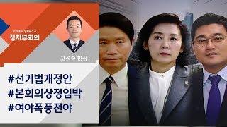 [정치부회의] 선거법 개정안 부의 이틀째…여야 이견 여전