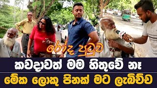 To give a wheelchair to someone who can not walk | MY TV SRI LANKA