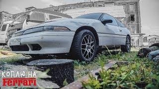 Заброшенный Mitsubishi Eclipse