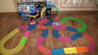 Светящийся трек Magic Tracks с Петлей 366 деталей. Гибкая гоночная трасса. Обзор конструктора