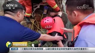 [中国财经报道]浙江瑞安:山区暴雨溪水上涨 消防公安紧急救援被困游客| CCTV财经