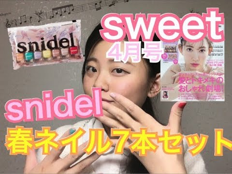 SWEET4月号特別付録 豪華すぎるsnidelの春ネイル7本セット!