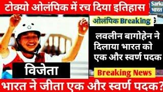 टोक्यो ओलंपिक में लवलीन बागोहेन जीताया भारत को एक और पदक/Tokyo Olympic 2020 Live #Tokyo #Olympic
