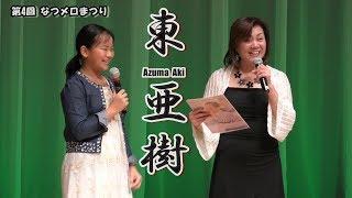 東亜樹 / 第4回 なつメロまつり 2018年10月8日