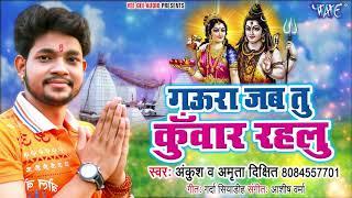 #Ankush Raja का यह गाना रिलीज़ होते ही #तहलका मचा दिया है - गउरा जब तु #कुँवार रहलू