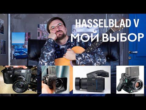 Почему я выбрал Hasselblad? (Техасская лейка, Mamiya 645Af, Анапа, Италия)