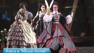 Телеканал Санкт-Петербург о премьере мюзикла «Алиса в стране чудес»