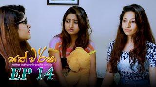Sath Warsha   Episode 14 - (2021-05-18)   ITN Thumbnail