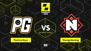 Positive Guys vs Nemiga Gaming, Лига Париматч, bo3, game 1 [Eiritel & Inmate]