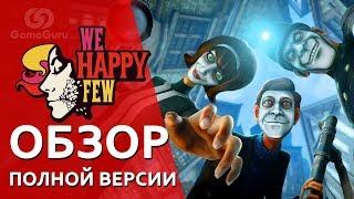 🔴 ОБЗОР WE HAPPY FEW | В ЧЕМ СЧАСТЬЕ, БРАТ? #ОБЗОРGG