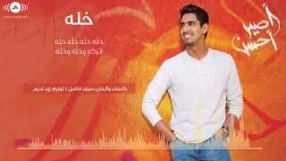 Humood AlKhudher - حمود الخضر - خلّه مؤثرات | Khallah (no music) | من ألبوم #أصير_أحسن