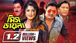 Miss Daina | HD1080p | Razzak | Mousumi | Ferdous | Rajib | Hit Bangla Movie