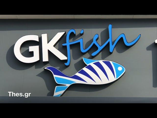 GKfish – THE SEA EXPERIENCE: Ο,τι αναζητάς σε φρέσκα και μαγειρεμένα ψάρια