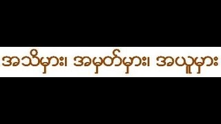 "Pakoku Sayadaw Gyi, U Eindaw Bar Tha: ""Wrong Knowledge Noting & Belief"" Tayardaw. (MyanmarNet.net)"