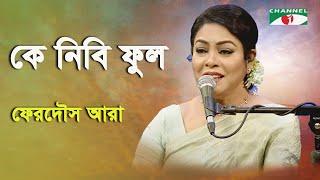 কে নিবি ফুল ke nibi phul nazrul song by ferdous ara iav