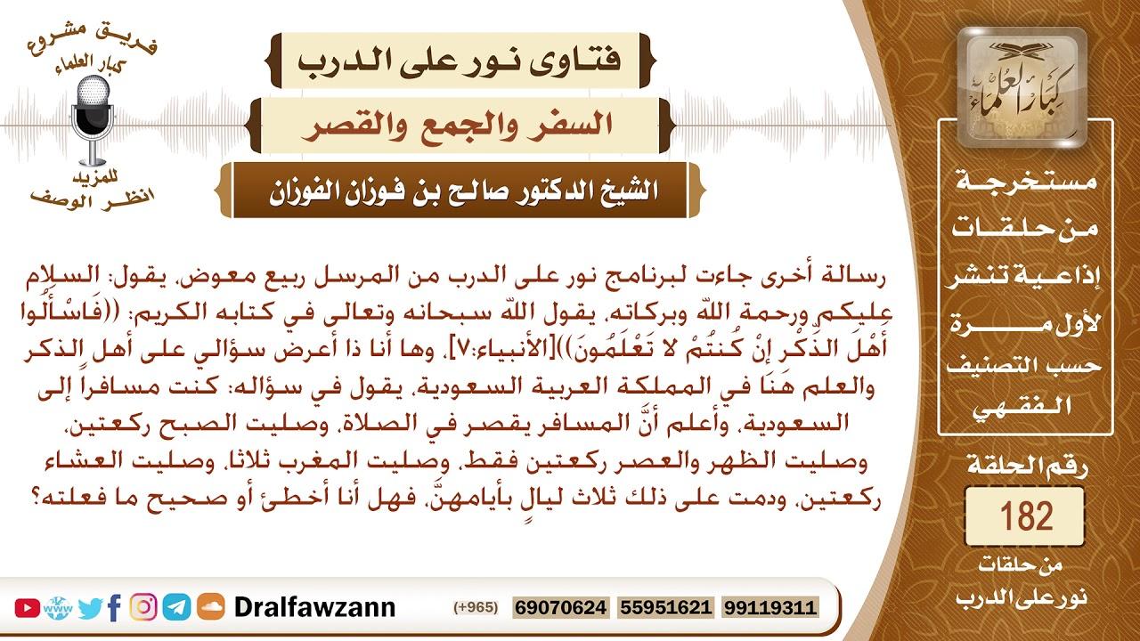 ما المدة التي يجوز للمسافر أن يقصر فيها الصلاة الشيخ صالح بن فوزان الفوزان Youtube