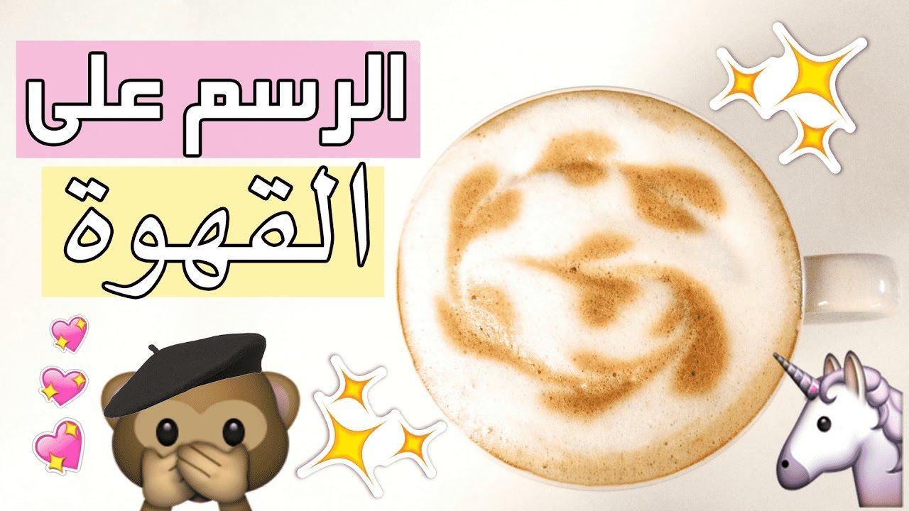 الرسم على القهوة Easy Coffee Art Youtube