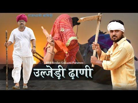 उलजेडी ढाणी|| uljedi dhaani||Banwari Lal || Banwari Lal Ki Comedy||rajsthani comedy video