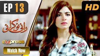 Pakistani Drama | Rani Nokrani - Episode 13 | Express TV Dramas | Kinza Hashmi, Imran Ashraf