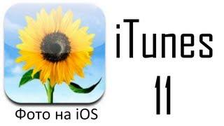 Как скинуть ФОТО на iPhone, iPad, iPod Touch. iTunes 11(ВКонтакте http://vk.com/appleplaytv ================================ Этот видео-урок научит Вас скидывать фото с PC на iPhone, iPod Touch, iPad ..., 2013-01-09T09:21:26.000Z)