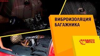 Виброизоляция и шумоизоляция багажника авто. Как правильно делать? Обзор от Avtozvuk.ua